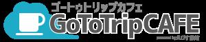 京都駅から徒歩5分のカフェ|Go To Trip CAFÉ(ゴートゥトリップカフェ)